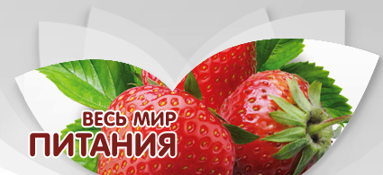 Компания «Русский сверхпроводник» приняла участие в работе крупнейшей в стране продовольственной выставки WorldFood-2014.
